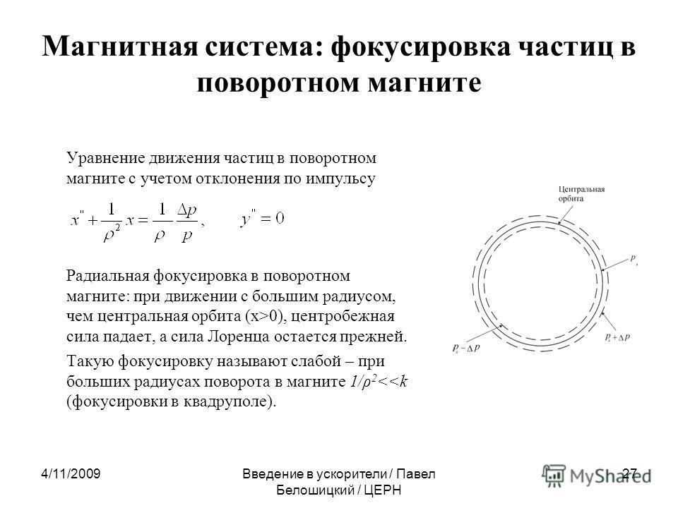 4/11/2009Введение в ускорители / Павел Белошицкий / ЦЕРН 27 Магнитная система: фокусировка частиц в поворотном магните Уравнение движения частиц в поворотном магните с учетом отклонения по импульсу Радиальная фокусировка в поворотном магните: при дви