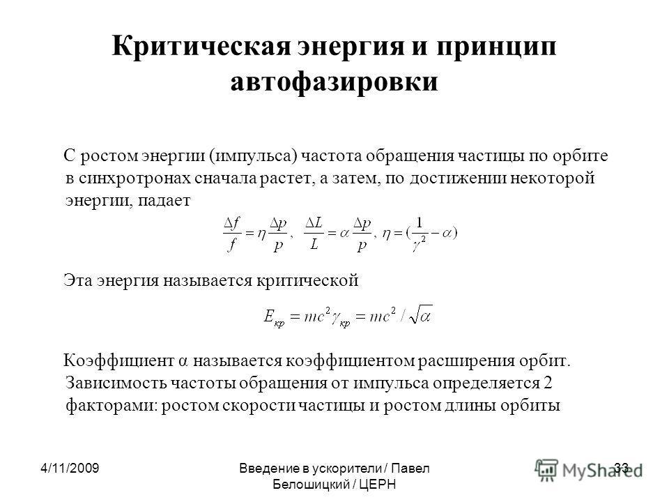 4/11/2009Введение в ускорители / Павел Белошицкий / ЦЕРН 33 Критическая энергия и принцип автофазировки С ростом энергии (импульса) частота обращения частицы по орбите в синхротронах сначала растет, а затем, по достижении некоторой энергии, падает Эт