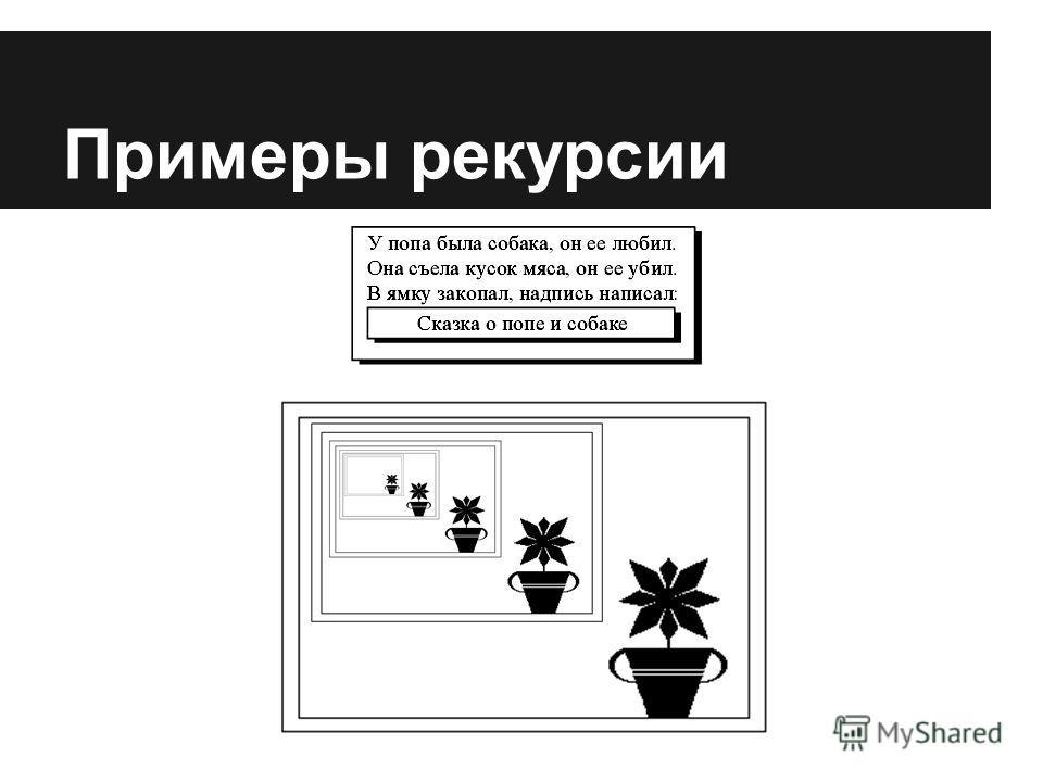 Примеры рекурсии