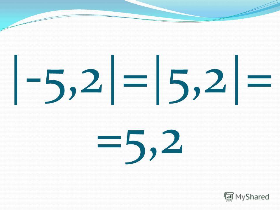 |-5,2|=|5,2|= =5,2