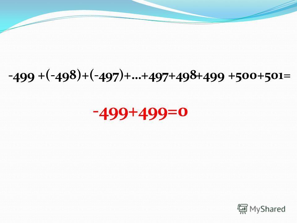 -499 -499+499=0 +(-498)+(-497)+…+497+498 +499 +500+501=