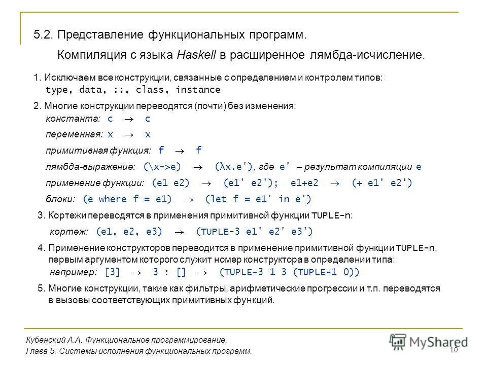 10 Кубенский А.А. Функциональное программирование. Глава 5. Системы исполнения функциональных программ. 5.2. Представление функциональных программ. Компиляция с языка Haskell в расширенное лямбда-исчисление. 1. Исключаем все конструкции, связанные с