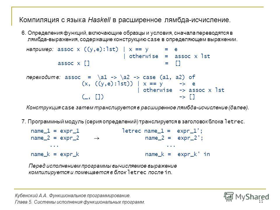 11 Кубенский А.А. Функциональное программирование. Глава 5. Системы исполнения функциональных программ. Компиляция с языка Haskell в расширенное лямбда-исчисление. 6. Определения функций, включающие образцы и условия, сначала переводятся в лямбда-выр