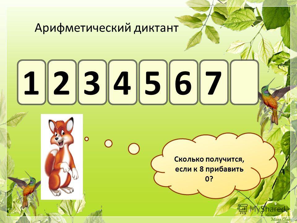 Арифметический диктант 1234567 Сколько получится, если к 8 прибавить 0?