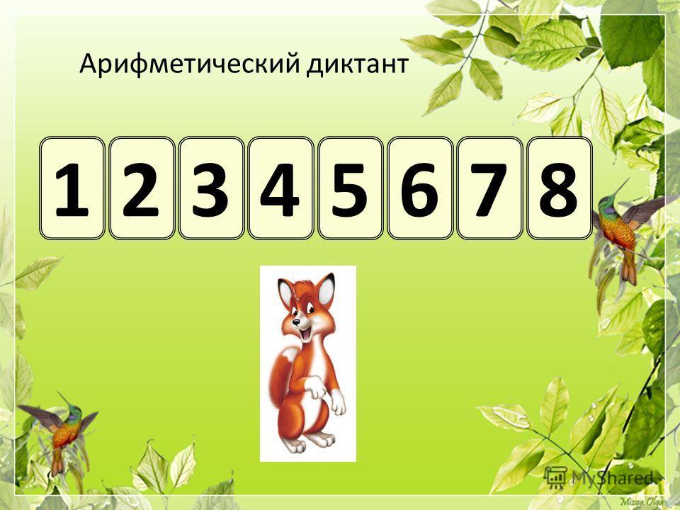 Арифметический диктант 12345678