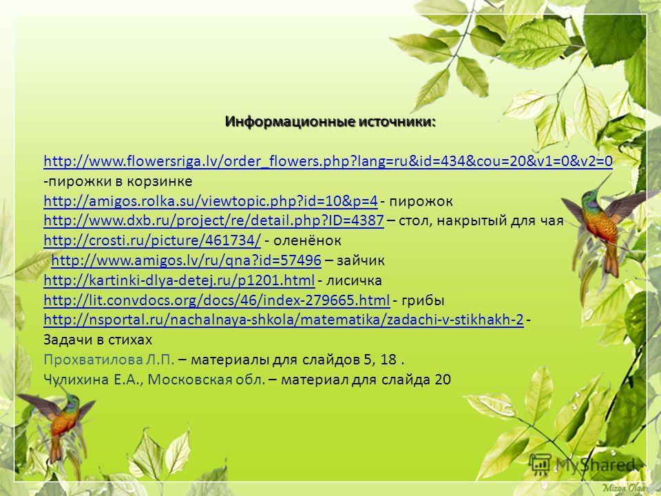 Информационные источники: http://www.flowersriga.lv/order_flowers.php?lang=ru&id=434&cou=20&v1=0&v2=0 -пирожки в корзинке http://amigos.rolka.su/viewtopic.php?id=10&p=4http://amigos.rolka.su/viewtopic.php?id=10&p=4 - пирожок http://www.dxb.ru/project