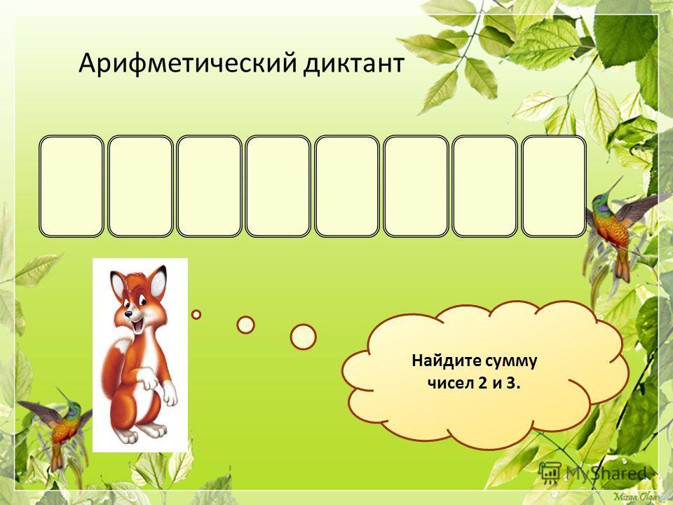 Арифметический диктант Найдите сумму чисел 2 и 3.
