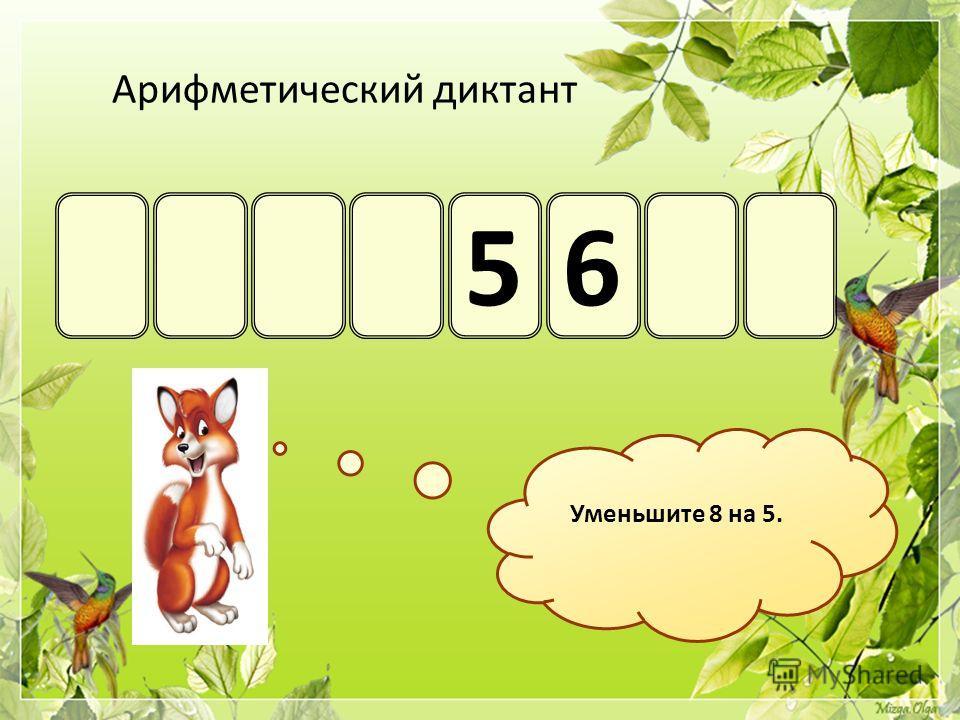 Арифметический диктант 56 Уменьшите 8 на 5.
