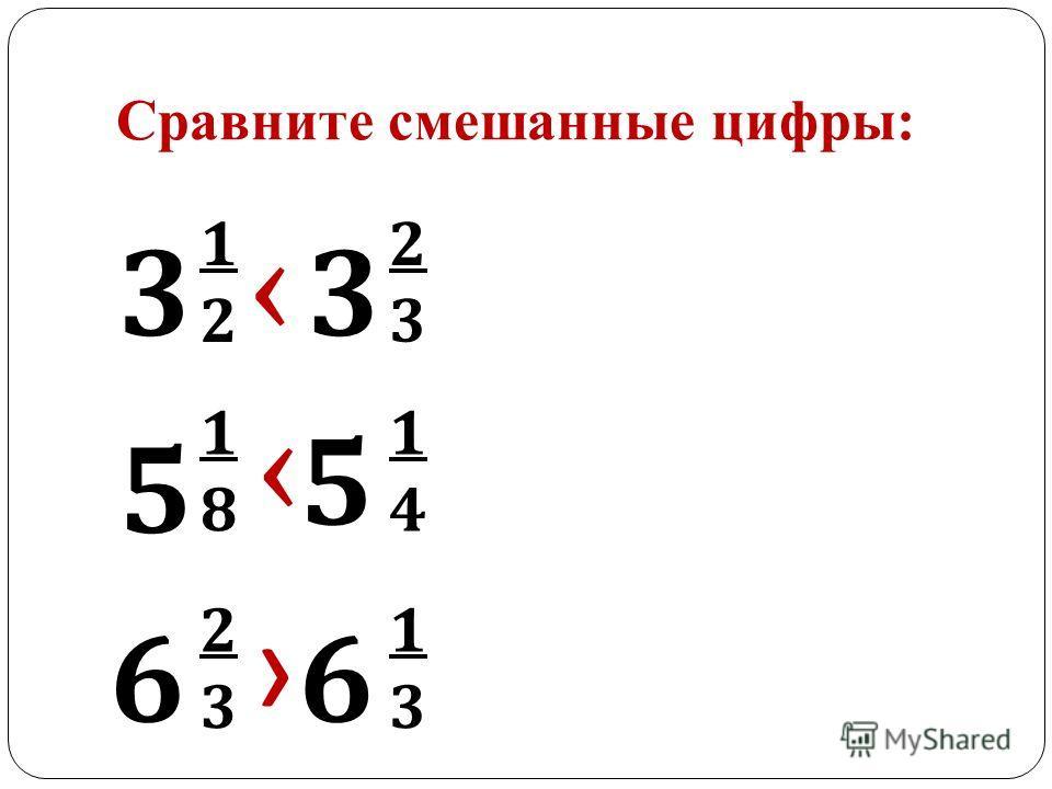 Сравните смешанные цифры: 3 1212 3 2323 5 1818 5 1414 6 2323 6 1313
