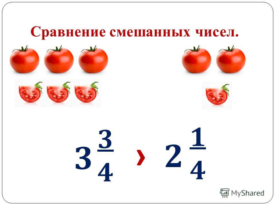 Сравнение смешанных чисел. 3 3434 2 1414