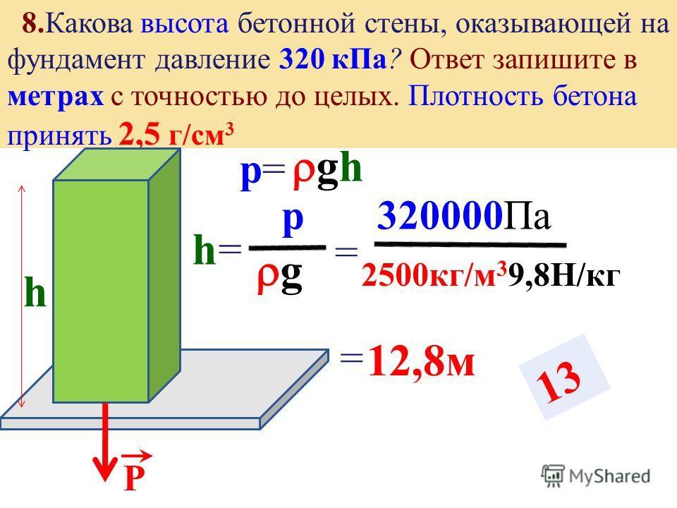 7. На иглу при шитье действуют силой 4 Н. Вычислите давление, которое оказывает игла, если площадь острия 0,01 мм 2. Ответ запишите в МПа с точностью до целых. F p=p= F S = 4H 4H 1 ×10 -8 = 4 ×10 8 = 400МПа 400