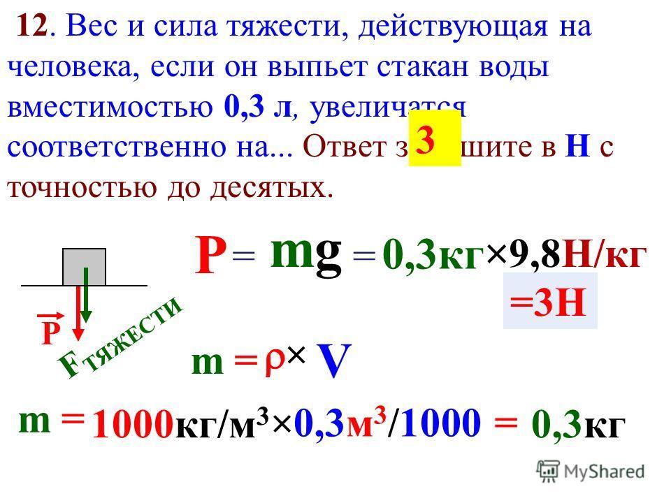 10. Сила это причина… 10. Продолжите предложение и укажите неверный ответ. Сила характеризуется... а) движения тела б) изменения скорости движения тела в) постоянной скорости движения тела г) относительного покоя тела а) числовым значением в) времене