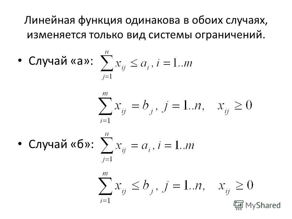 Линейная функция одинакова в обоих случаях, изменяется только вид системы ограничений. Случай «а»: Случай «б»: