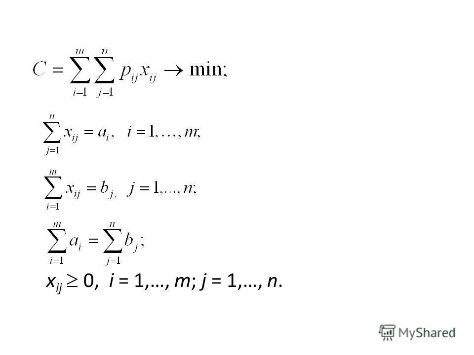 x ij 0, i = 1,…, m; j = 1,…, n.