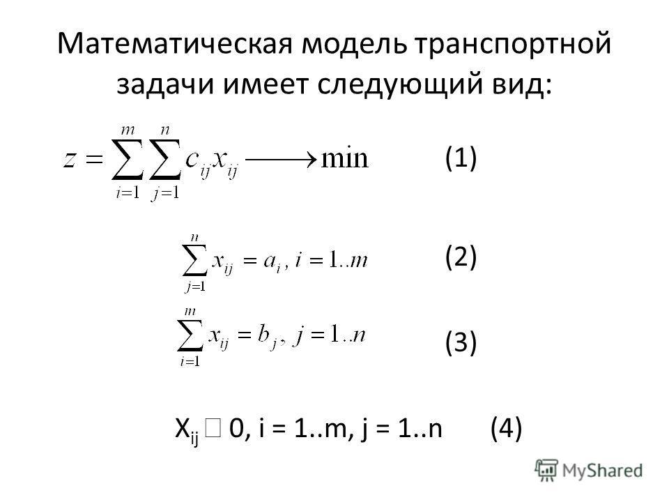Математическая модель транспортной задачи имеет следующий вид: (1) (2) (3) X ij 0, i = 1..m, j = 1..n (4)