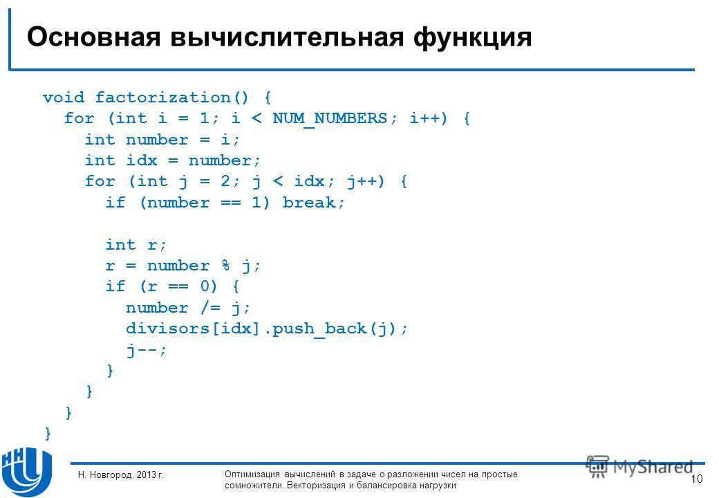 10 Н. Новгород, 2013 г. Оптимизация вычислений в задаче о разложении чисел на простые сомножители. Векторизация и балансировка нагрузки Основная вычислительная функция void factorization() { for (int i = 1; i < NUM_NUMBERS; i++) { int number = i; int