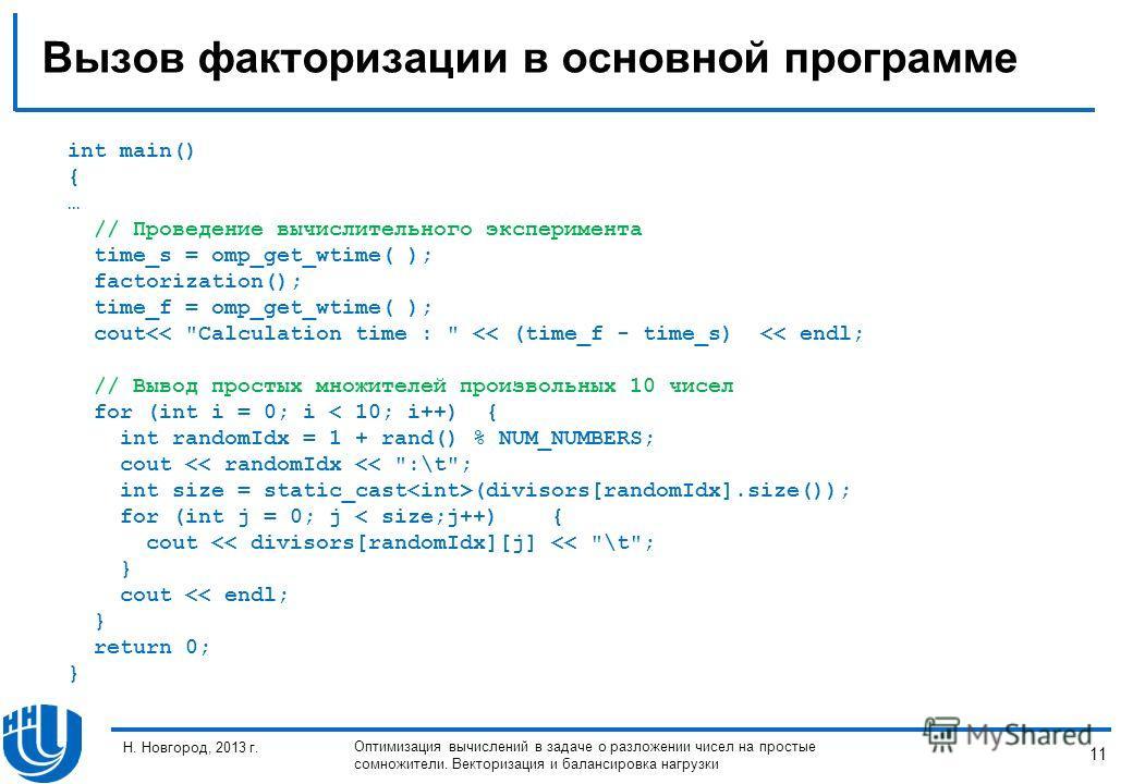 11 Н. Новгород, 2013 г. Оптимизация вычислений в задаче о разложении чисел на простые сомножители. Векторизация и балансировка нагрузки Вызов факторизации в основной программе int main() { … // Проведение вычислительного эксперимента time_s = omp_get