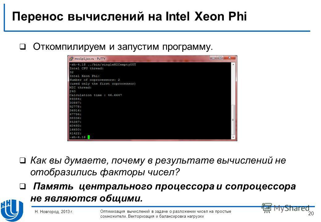 20 Н. Новгород, 2013 г. Оптимизация вычислений в задаче о разложении чисел на простые сомножители. Векторизация и балансировка нагрузки Перенос вычислений на Intel Xeon Phi Откомпилируем и запустим программу. Как вы думаете, почему в результате вычис