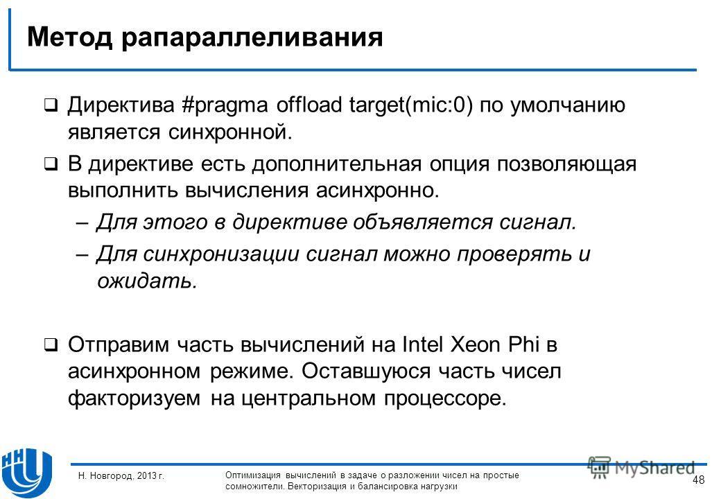 48 Н. Новгород, 2013 г. Оптимизация вычислений в задаче о разложении чисел на простые сомножители. Векторизация и балансировка нагрузки Метод рапараллеливания Директива #pragma offload target(mic:0) по умолчанию является синхронной. В директиве есть