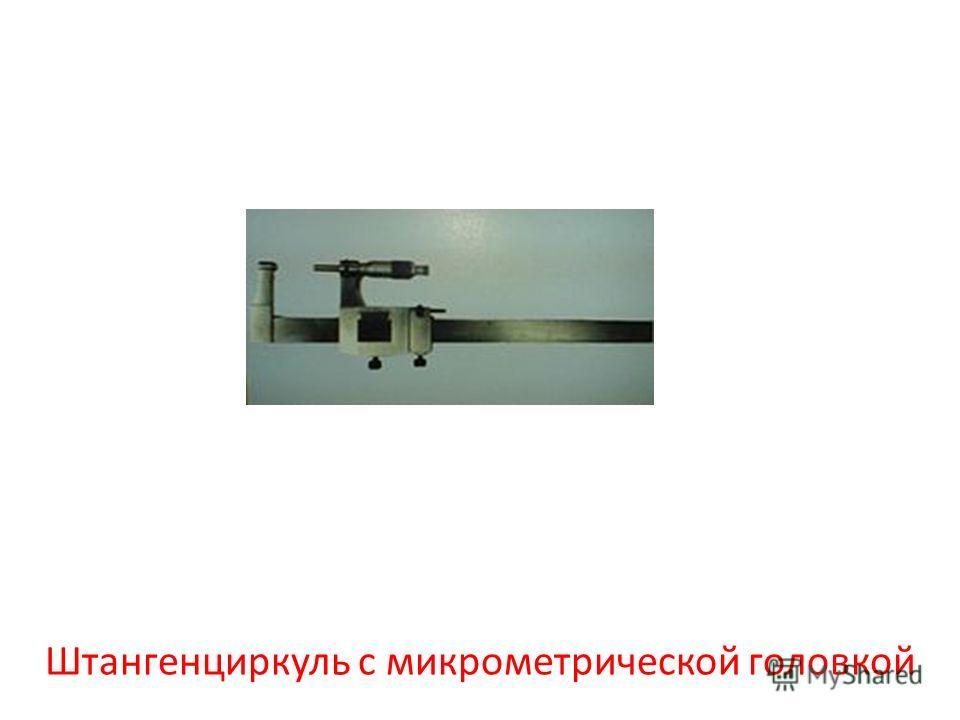 Штангенциркуль с микрометрической головкой