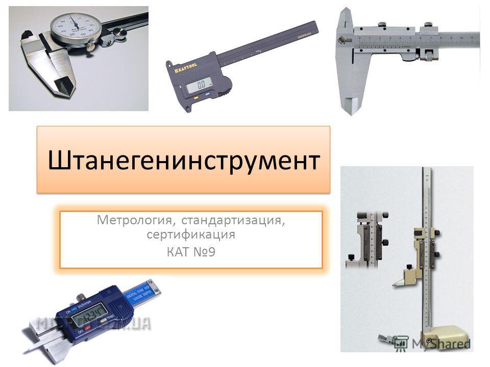 Штанегенинструмент Метрология, стандартизация, сертификация КАТ 9