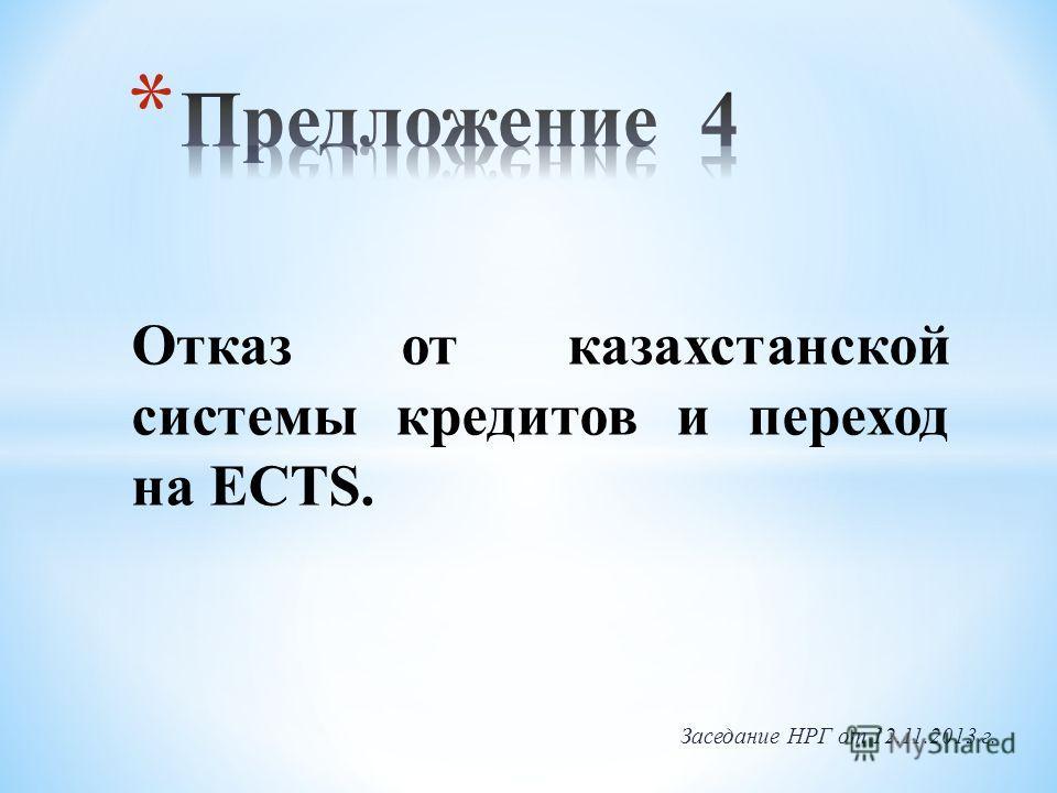 Отказ от казахстанской системы кредитов и переход на ECTS. Заседание НРГ от 12.11.2013 г.