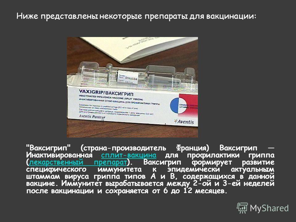 Ниже представлены некоторые препараты для вакцинации: