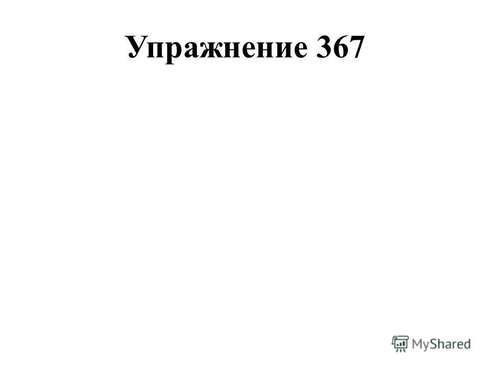 Упражнение 367