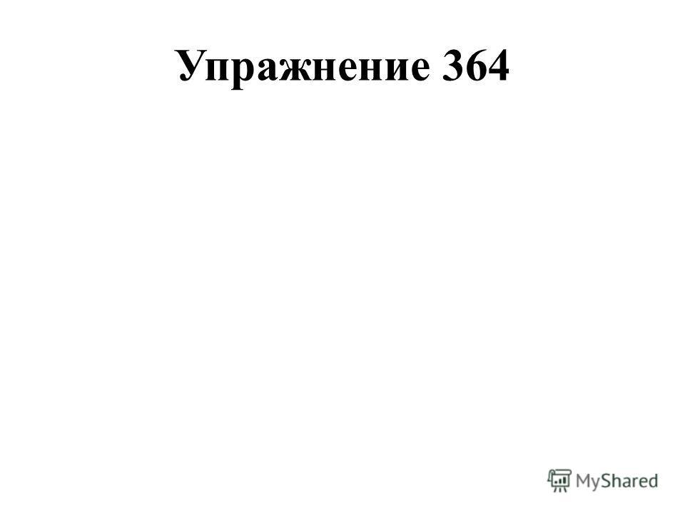 Упражнение 364