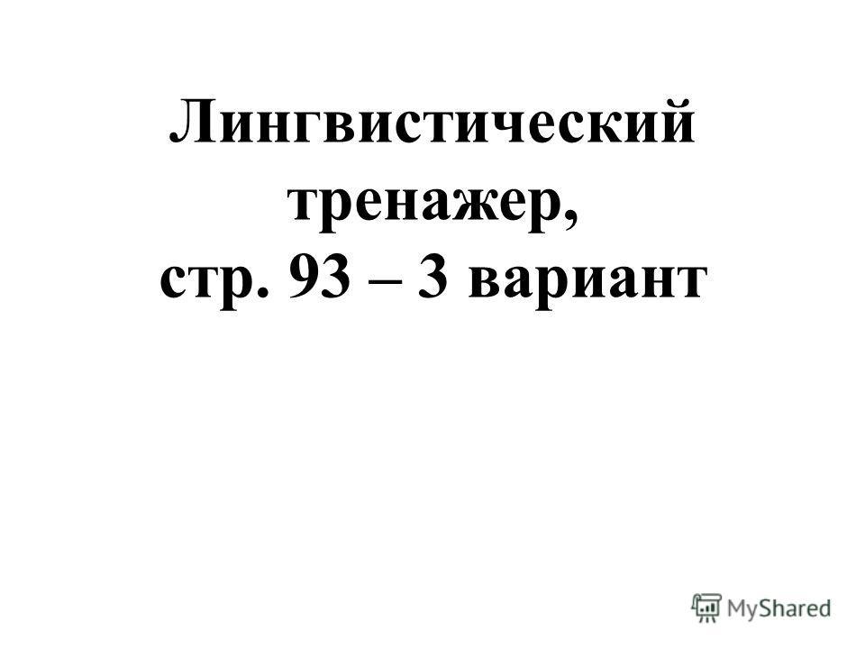 Лингвистический тренажер, стр. 93 – 3 вариант
