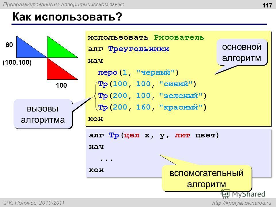 Программирование на алгоритмическом языке К. Поляков, 2010-2011 http://kpolyakov.narod.ru Как использовать? 117 использовать Рисователь алг Треугольники нач перо(1,