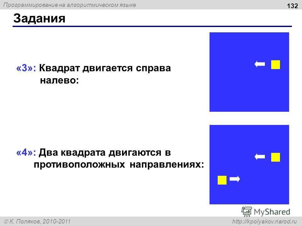 Программирование на алгоритмическом языке К. Поляков, 2010-2011 http://kpolyakov.narod.ru Задания 132 «3»: Квадрат двигается справа налево: «4»: Два квадрата двигаются в противоположных направлениях: