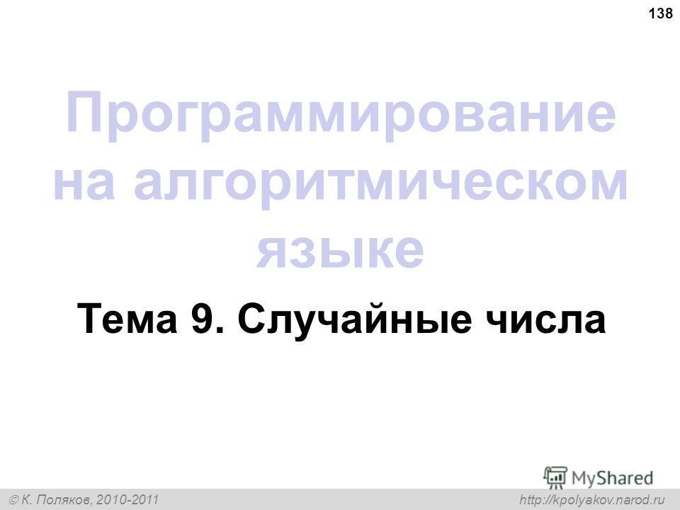 К. Поляков, 2010-2011 http://kpolyakov.narod.ru 138 Программирование на алгоритмическом языке Тема 9. Случайные числа