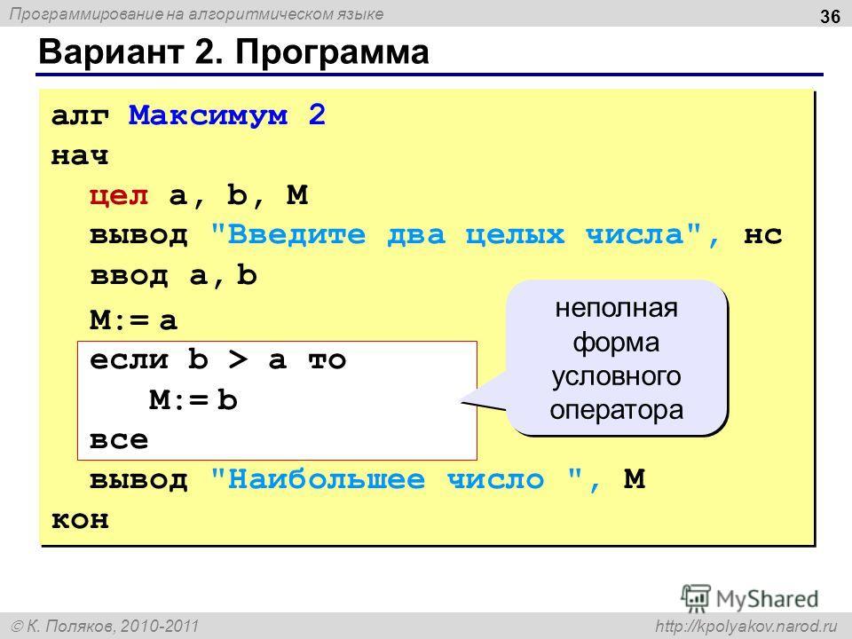 Программирование на алгоритмическом языке К. Поляков, 2010-2011 http://kpolyakov.narod.ru Вариант 2. Программа 36 алг Максимум 2 нач цел a, b, M вывод
