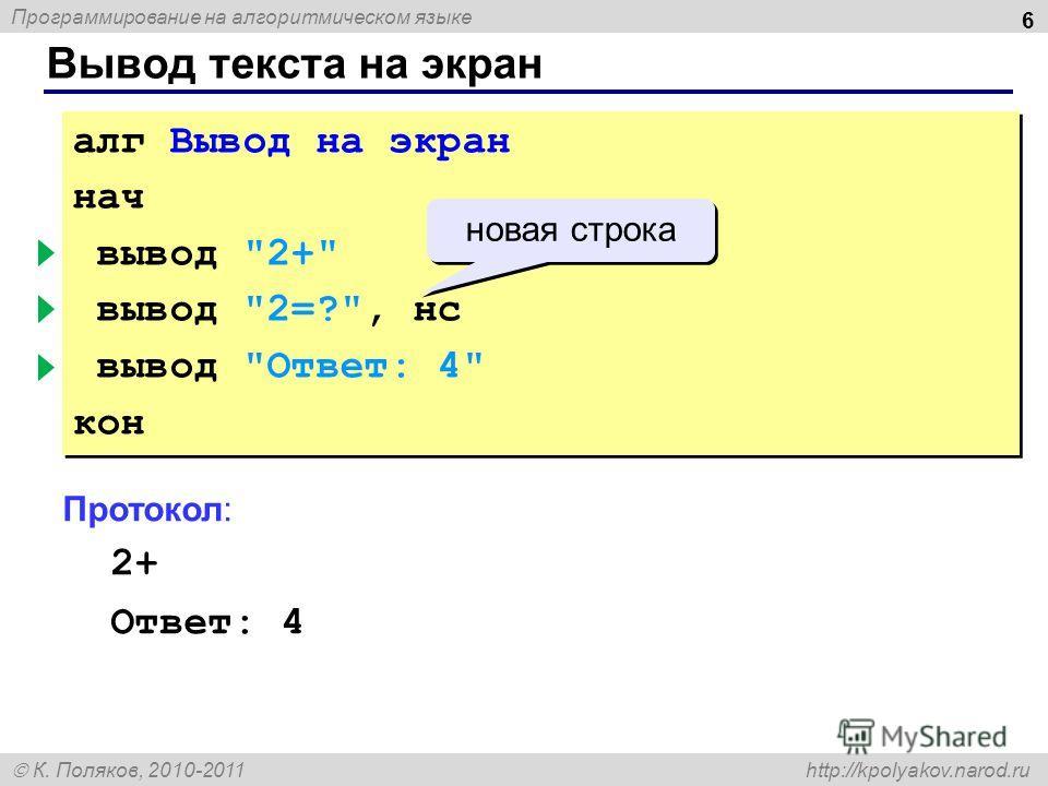 Программирование на алгоритмическом языке К. Поляков, 2010-2011 http://kpolyakov.narod.ru алг Вывод на экран нач вывод