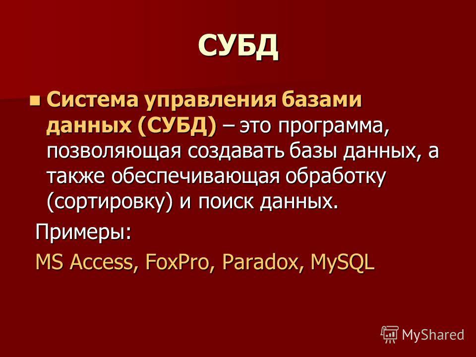СУБД Система управления базами данных (СУБД) – это программа, позволяющая создавать базы данных, а также обеспечивающая обработку (сортировку) и поиск данных. Система управления базами данных (СУБД) – это программа, позволяющая создавать базы данных,