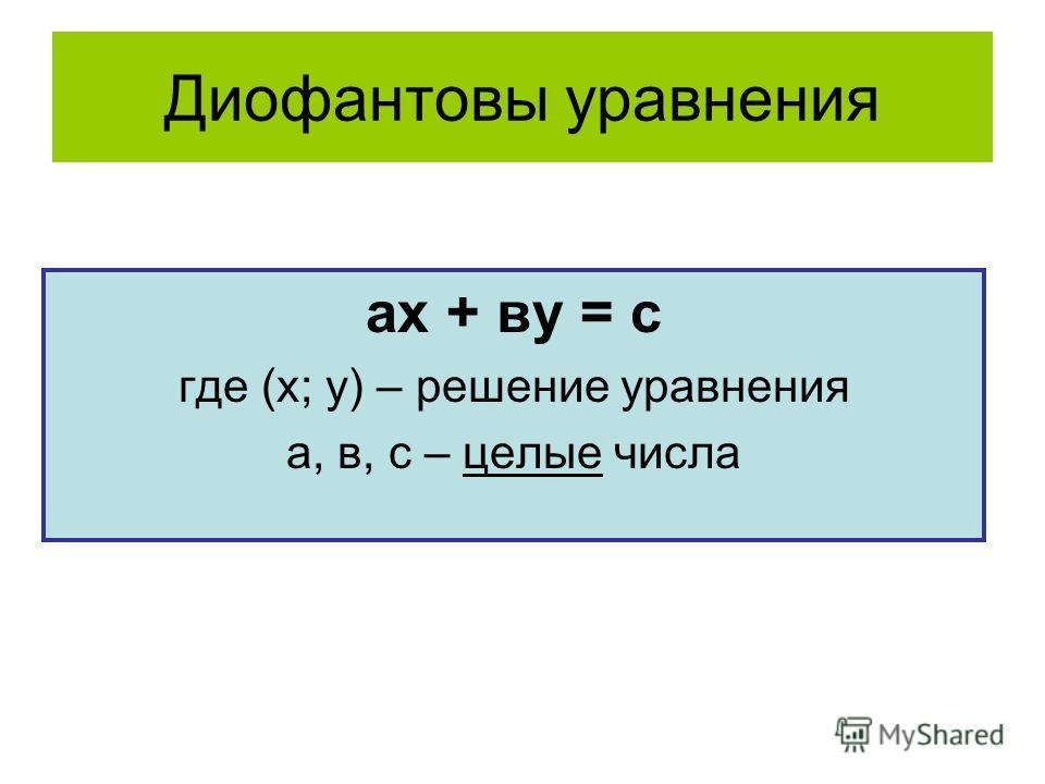 Диофантовы уравнения ах + ву = с где (х; у) – решение уравнения а, в, с – целые числа