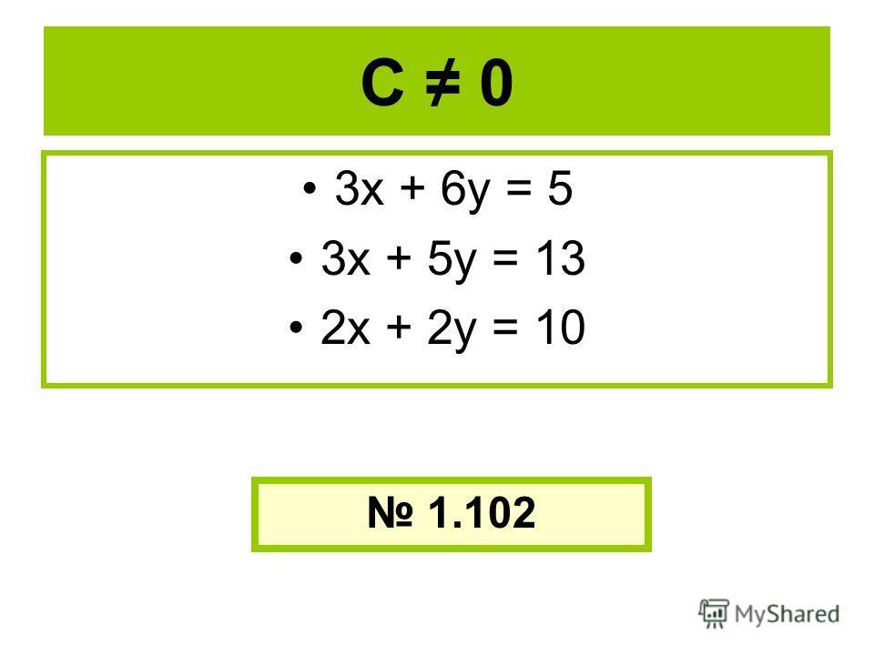 С 0 3 х + 6 у = 5 3 х + 5 у = 13 2 х + 2 у = 10 1.102