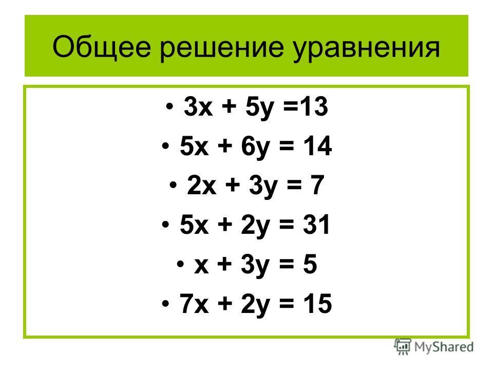 3x + 5y =13 5 х + 6 у = 14 2 х + 3 у = 7 5 х + 2 у = 31 х + 3 у = 5 7 х + 2 у = 15 Общее решение уравнения