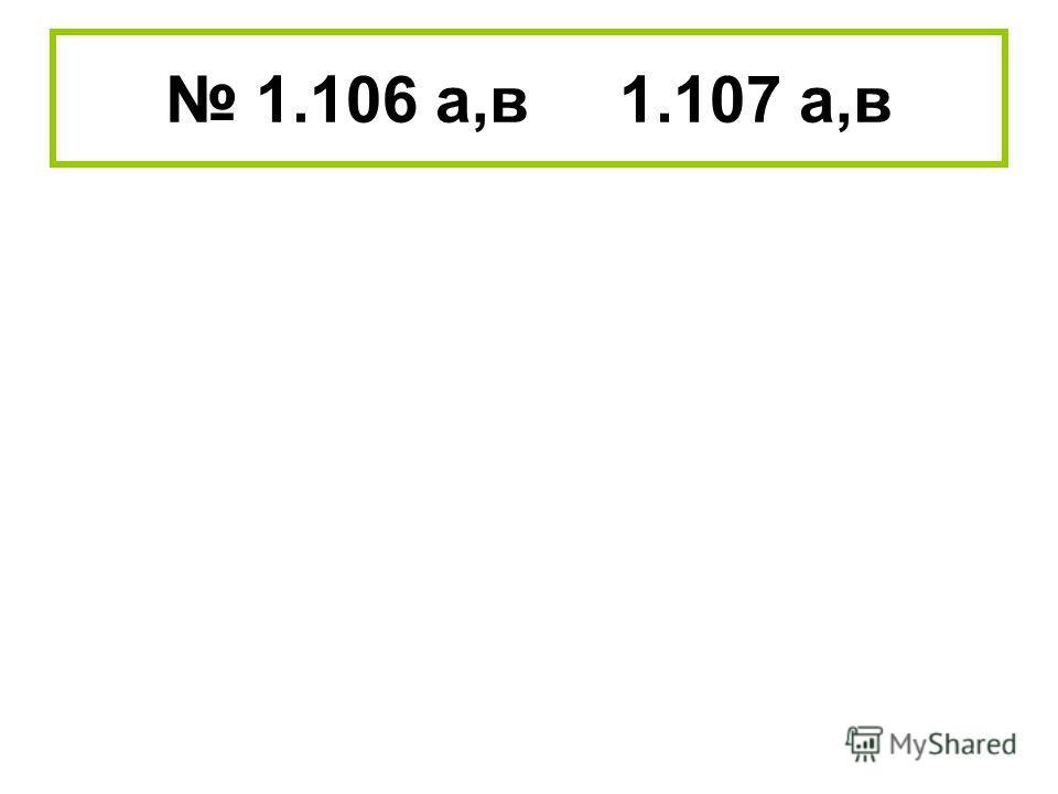 1.106 а,в 1.107 а,в