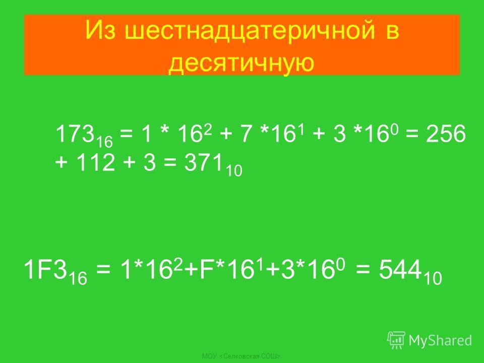 МОУ Из шестнадцатеричной в десятичную 173 16 = 1 * 16 2 + 7 *16 1 + 3 *16 0 = 256 + 112 + 3 = 371 10 1F3 16 = 1*16 2 +F*16 1 +3*16 0 = 544 10