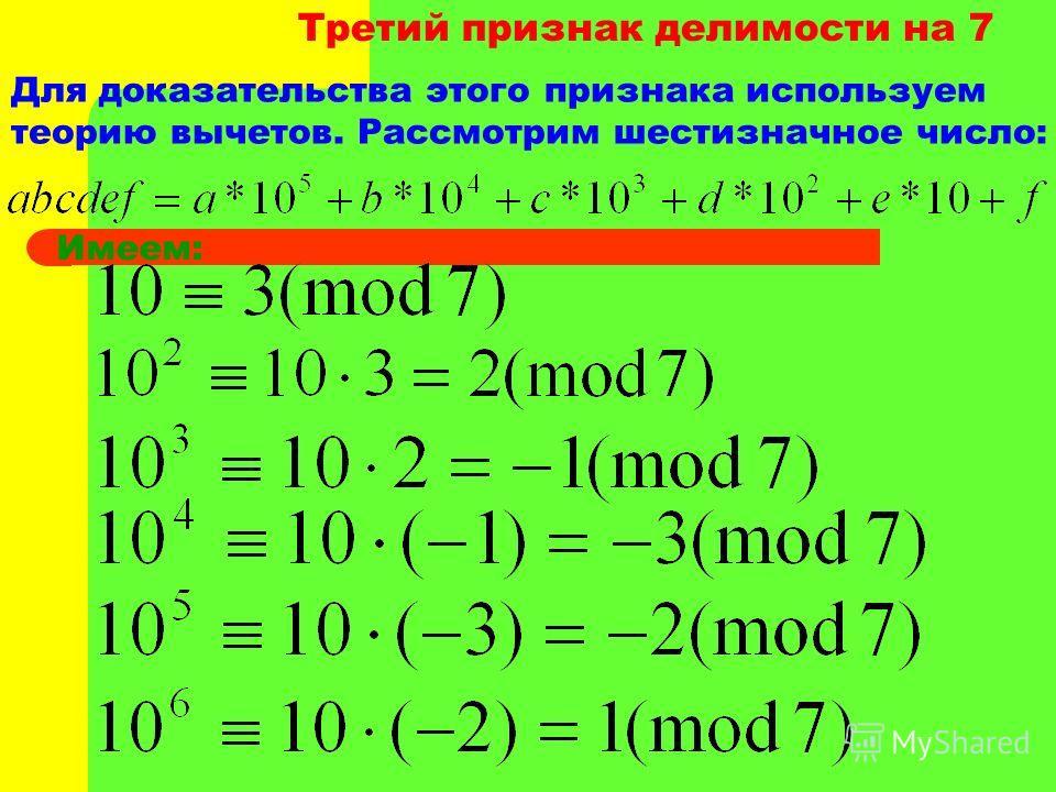 Для доказательства этого признака используем теорию вычетов. Рассмотрим шестизначное число: Третий признак делимости на 7 Имеем:
