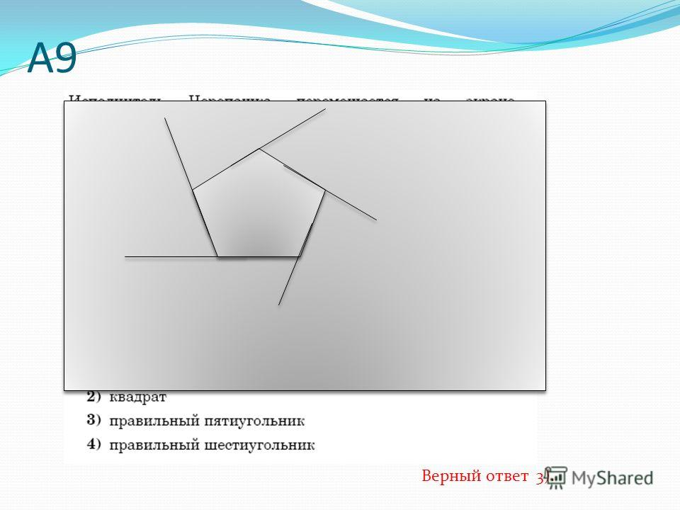 А9 Верный ответ 3).