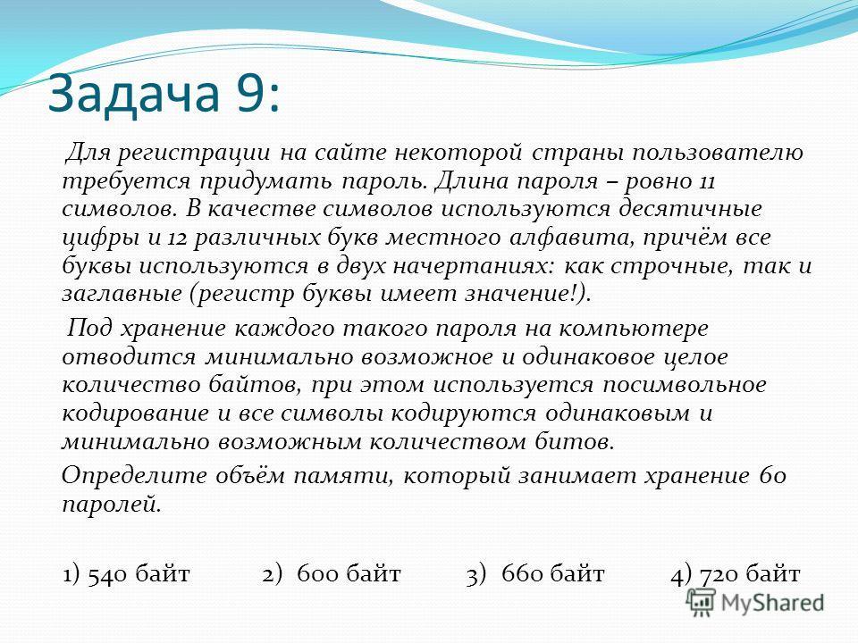 Задача 9: Для регистрации на сайте некоторой страны пользователю требуется придумать пароль. Длина пароля – ровно 11 символов. В качестве символов используются десятичные цифры и 12 различных букв местного алфавита, причём все буквы используются в дв