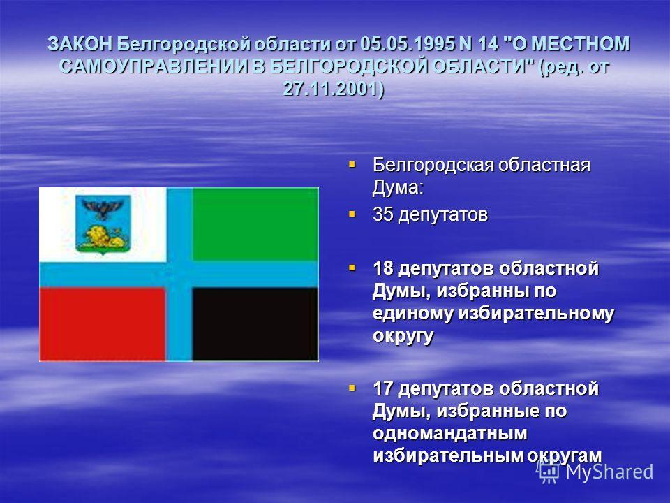 ЗАКОН Белгородской области от 05.05.1995 N 14