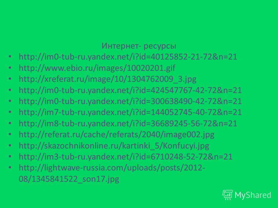 Интернет- ресурсы http://im0-tub-ru.yandex.net/i?id=40125852-21-72&n=21 http://www.ebio.ru/images/10020201. gif http://xreferat.ru/image/10/1304762009_3. jpg http://im0-tub-ru.yandex.net/i?id=424547767-42-72&n=21 http://im0-tub-ru.yandex.net/i?id=300