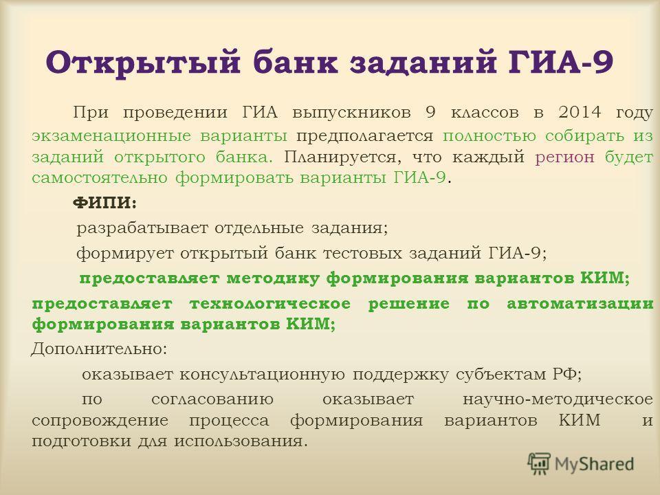 Открытый банк заданий ГИА-9 При проведении ГИА выпускников 9 классов в 2014 году экзаменационные варианты предполагается полностью собирать из заданий открытого банка. Планируется, что каждый регион будет самостоятельно формировать варианты ГИА-9. ФИ