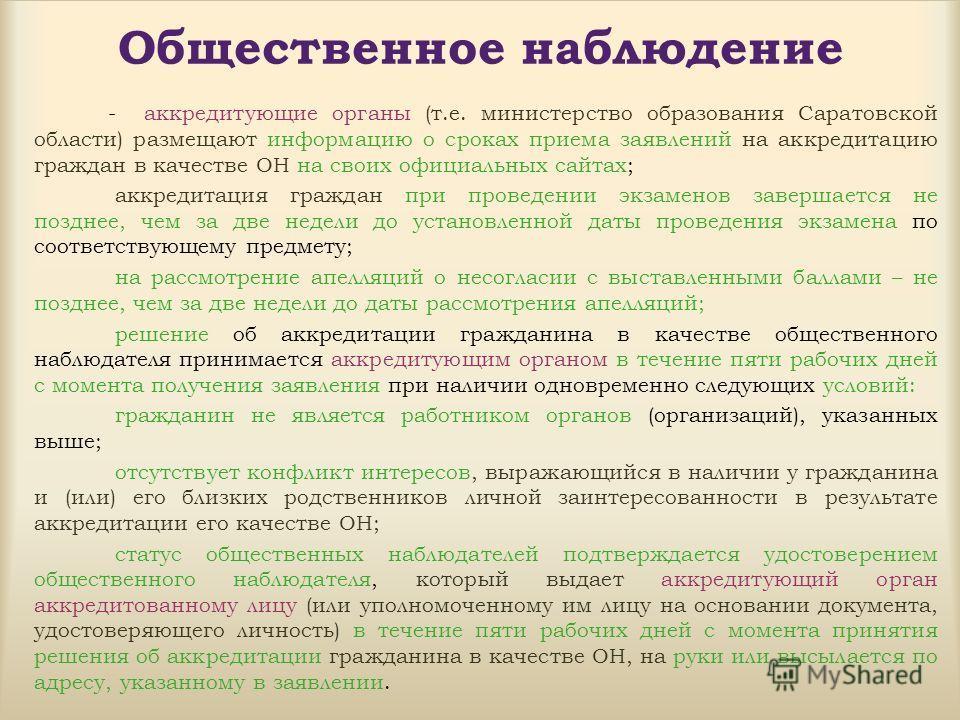 Общественное наблюдение - аккредитующие органы (т.е. министерство образования Саратовской области) размещают информацию о сроках приема заявлений на аккредитацию граждан в качестве ОН на своих официальных сайтах; аккредитация граждан при проведении э