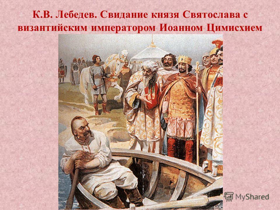 К. В. Лебедев. Свидание князя Святослава с византийским императором Иоанном Цимисхием