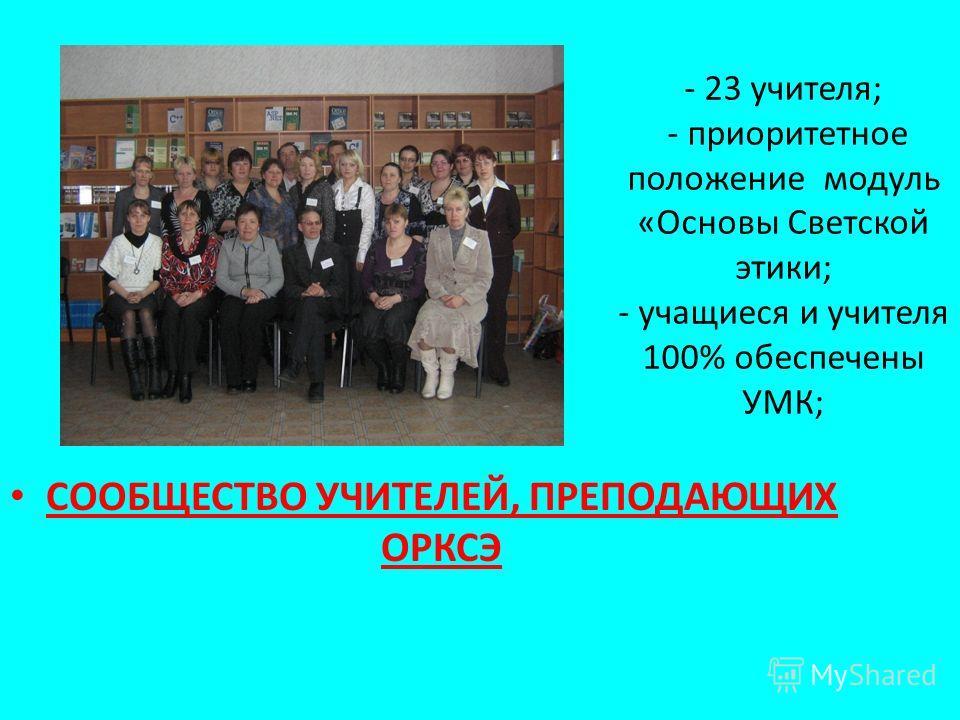 - 23 учителя; - приоритетное положение модуль «Основы Светской этики; - учащиеся и учителя 100% обеспечены УМК; СООБЩЕСТВО УЧИТЕЛЕЙ, ПРЕПОДАЮЩИХ ОРКСЭ
